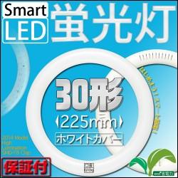 LED 蛍光灯 丸型 丸形 30形 30W形 30w型 昼白色 9w 白