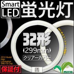 LED 蛍光灯 丸型 32形 32W形 32w型 昼白色 16w クリア