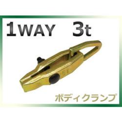 高品質ボディクランプ1WAY 3T 各種板金作業に!!