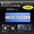 正弦波インバーター 2000W 瞬間最大4000W DC12V→AC100V 50Hz/60Hz切替