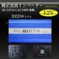 正弦波インバーター 3000W 瞬間最大6000W DC12V→AC100V 50Hz/60Hz切替
