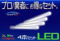 LED蛍光灯直管20形 プロ/業者様に最適!! !4本8,120円〜購入可能!!