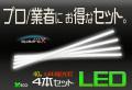 LED蛍光灯直管40形 プロ/業者様に最適!! !4本11,620円〜購入可能!!