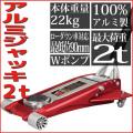 油圧 2t ガレージジャッキ アルミ製 デュアルポンプ式