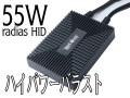 RADIAS 単品バラストのみ 55W 12V 高性能薄型HID 補修 交換