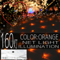 イルミネーション ネット ライト 網 160球 160灯 LED 1m×2m 橙色 オレンジ コントローラー付 クリスマスイルミネーション イルミ