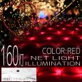 イルミネーション ネット ライト 網 160球 160灯 LED 1m×2m 赤 レッド コントローラー付 クリスマスイルミネーション イルミ