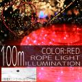 イルミネーション ロープ ライト 100m 3000球 3000灯 LED 赤 レッド コントローラー付 クリスマスイルミネーション イルミ
