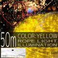 イルミネーション ロープ ライト 50m 1500球 1500灯 LED 黄 イエロー コントローラー付 クリスマスイルミネーション イルミ