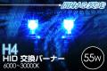55W H4H/L バルブ