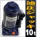 油圧 ジャッキ 10t ボトルジャッキ 安全弁付 10トン