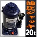 油圧 ジャッキ 20t ボトルジャッキ 安全弁付 20トン