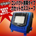 電源不要!ポータブルガスストーブ カセットガスストーブ カセットガスヒーター コンパクト携帯型 青 ブルー