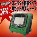 電源不要!ポータブルガスストーブ カセットガスストーブ カセットガスヒーター コンパクト携帯型 緑 グリーン