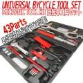 自転車 工具セット 自転車工具セット 自転車工具 自転車修理工具セット 43pc