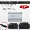 インバーター 150W 瞬間最大300W DC12V→AC100V 50Hz/60Hz対応 シガーソケット