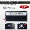 インバーター 600W 瞬間最大1200W DC12V→AC100V 50Hz/60Hz切替