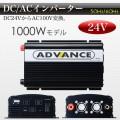 インバーター 1000W 瞬間最大2000W DC24V→AC100V 50Hz/60Hz切替