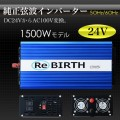 正弦波インバーター 1500W 瞬間最大3000W DC24V→AC100V 50Hz/60Hz切替