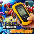 魚群探知機 音波式 フィッシュファインダー [ワカサギ釣り イワシ釣り バス釣り ルアーにお勧め! 携帯型魚群探知機 魚探 携帯探知機 ポータブル 釣り 耐水 地形探知
