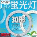 LED 蛍光灯 丸型 30形 30W形 30w型 昼白色 9w クリア