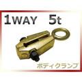 高品質ボディクランプ1WAY 5T 各種板金作業に!!