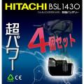 4個セット 日立バッテリーBSL1430 14.4V 互換品 HITACHI