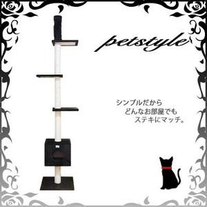 猫ちゃんのストレス解消!!オシャレなキャットタワー 猫タワー キャットファニチャー 天井突張り式 BB