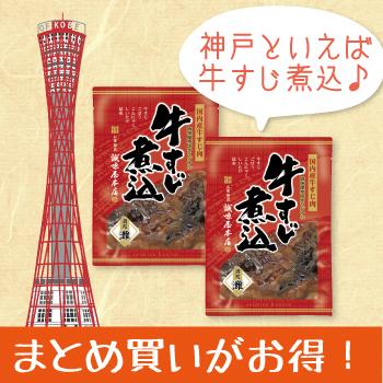 【まとめ買いがお得!】牛すじ煮込×2袋