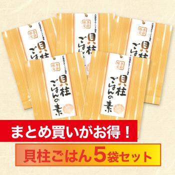 【まとめ買いがお得!】貝柱ごはんの素×5袋