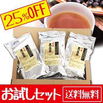 黒豆茶お試しセット