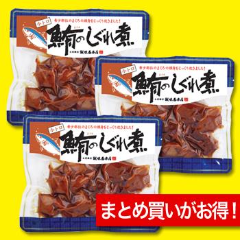 【まとめ買いがお得!】小トロまぐろしぐれ煮3袋セット