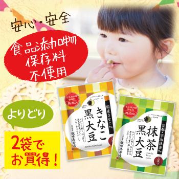 【まとめ買いがお得!】豆菓子2袋セット