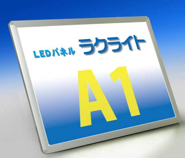 LEDパネルラクライト A1