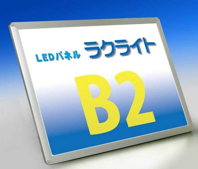 LEDパネルラクライト B2