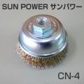 鋼線メッキ線カップブラシ CN-4  ディスクグラインダー用 【SUN POWER/サンパワー】