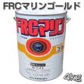 FRCマリンゴールド 4kg アクリル系上塗り塗料 カナエ塗料