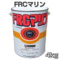 FRCマリン 4kg 塩化ゴム系上塗り塗料 カナエ塗料