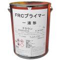 FRCプライマー 4kg 一液形ブラウン