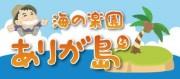 瀬戸内海の無人島「ありが島」の島民 ありが島民登録(年会費)