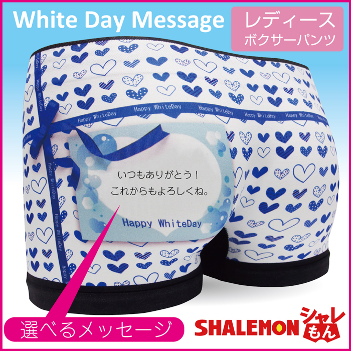 ホワイトデー プレゼント 選べる メッセージ レディース ボクサーパンツ 【シームレス】 下着 おもしろ 贈り物