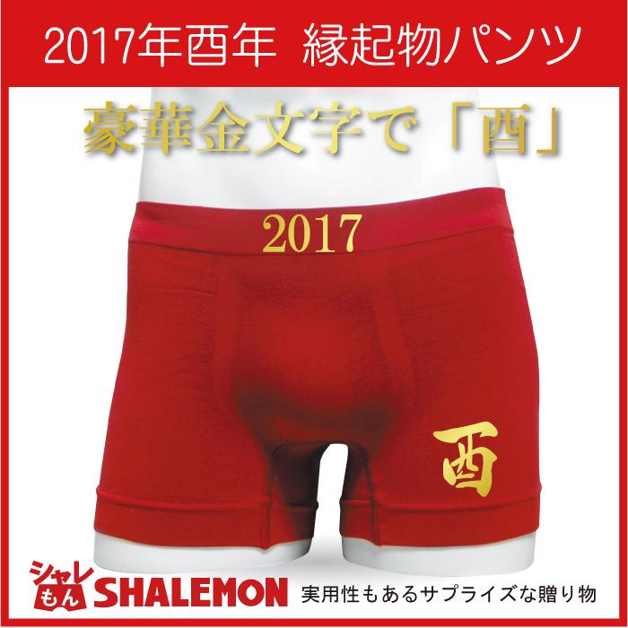 酉年 赤パンツ 赤い パンツ 下着 肌着 メンズ とり 鳥 プレゼント ギフト★D21★