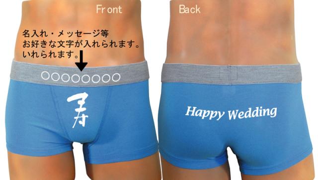 名入れのできるプレゼント用ボクサーパンツ結婚おめでとう寿【ブルー】