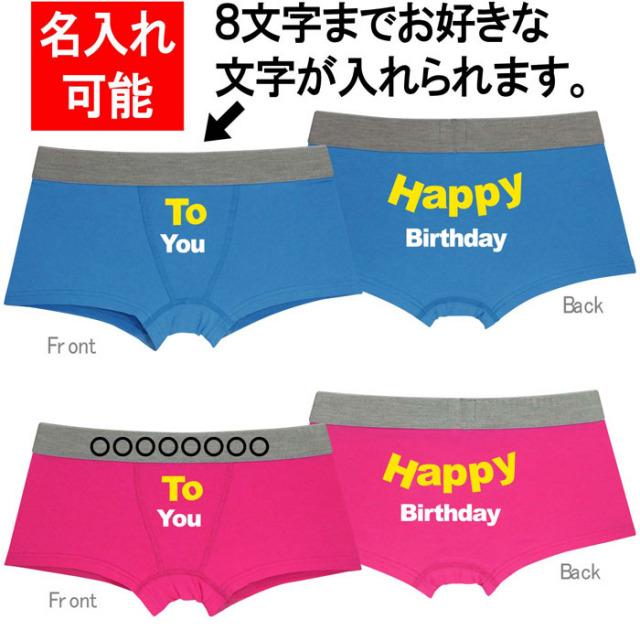 名入れ可能!お誕生日プレゼントボクサーパンツハッピーバースデ/PKY/