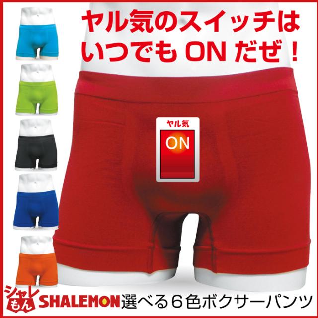 ボクサーパンツ メンズ おもしろ プレゼント【選べる6色・ヤル気スイッチ】【ナイロン】やる気スイッチ パロディ★I18★