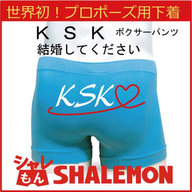 ksk 結婚してください 結婚祝い おもしろ  下着 【水色】【ストレッチ】ボクサーパンツ★H16★