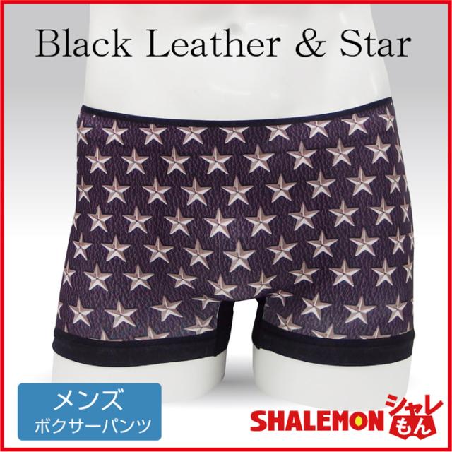 メンズ ボクサーパンツ 黒革 星スタッズ【シームレス】下着 男性