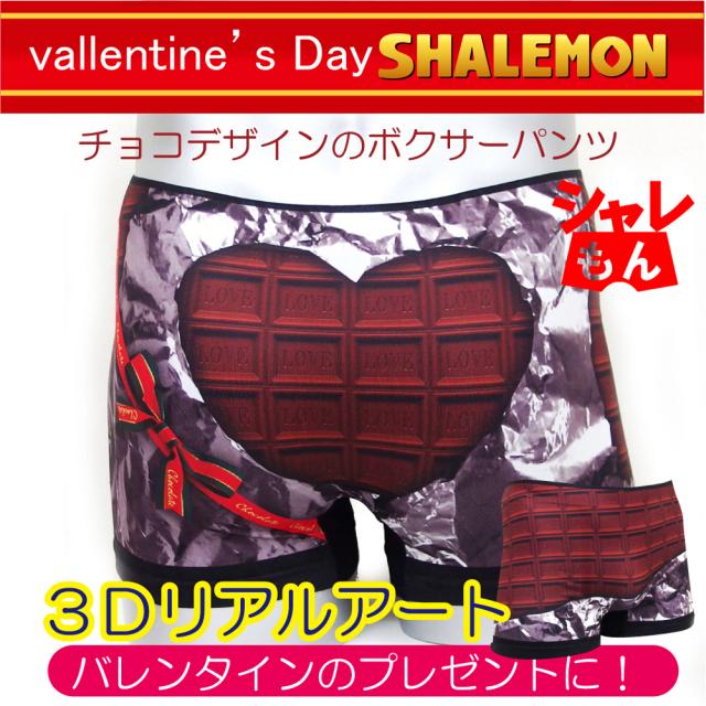 バレンタイン プレゼント チョコ 【シームレス】 ボクサーパンツ 彼氏 メンズ おもしろ 雑貨 グッズ