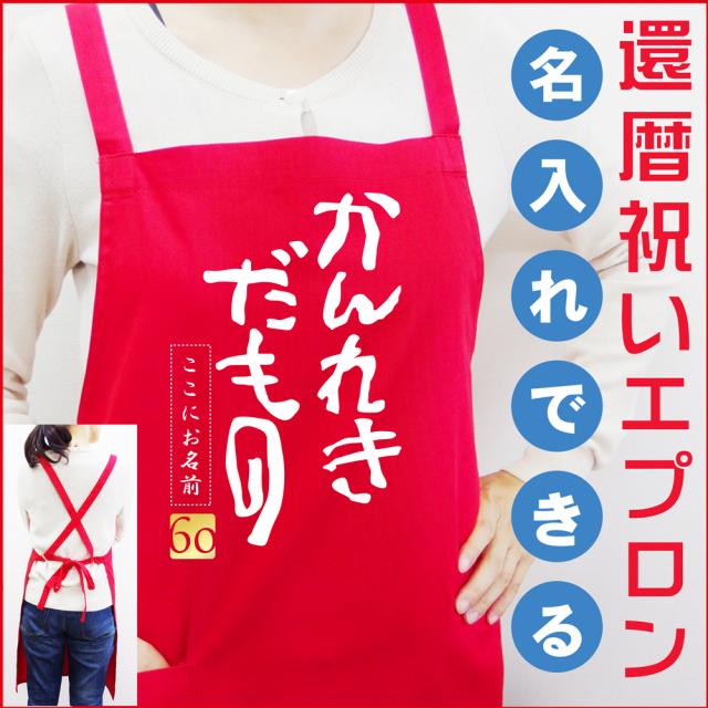 還暦祝い 母 名入れ 還暦 【かんれきだもの エプロン】ちゃんちゃんこ tシャツ パンツ
