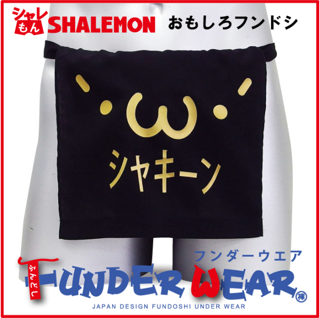 【シャレもん】おもしろ ふんどし 顔文字 シャキーン【フンダーウエア】Funder wear 面白い おプレゼント 雑貨